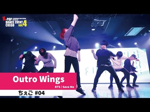 3-4 Outro Wings BTS / SAVE ME【ちぇご04】kpop cover dance tokyo 방탄소년단