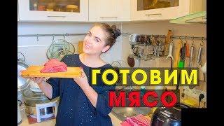 ТУШЁНОЕ МЯСО С ЛУКОМ В МУЛЬТИВАРКЕ РЕДМОНД