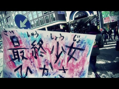 """最終少女ひかさ """"いぎありわっしょい"""" (Official Music Video)"""