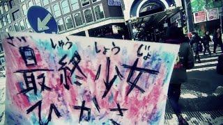 【最終少女ひかさ】 2015.3.4発売 タワーレコード限定シングル「いぎあ...
