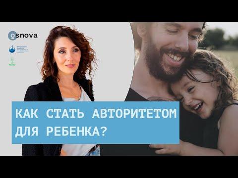Как стать для ребенка авторитетом
