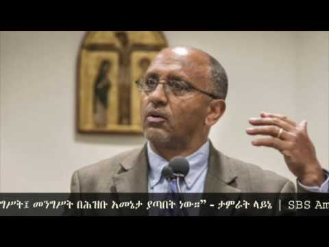 What is Tamirat Layne saying on the current Issues and Welkeit | SBS Amharic