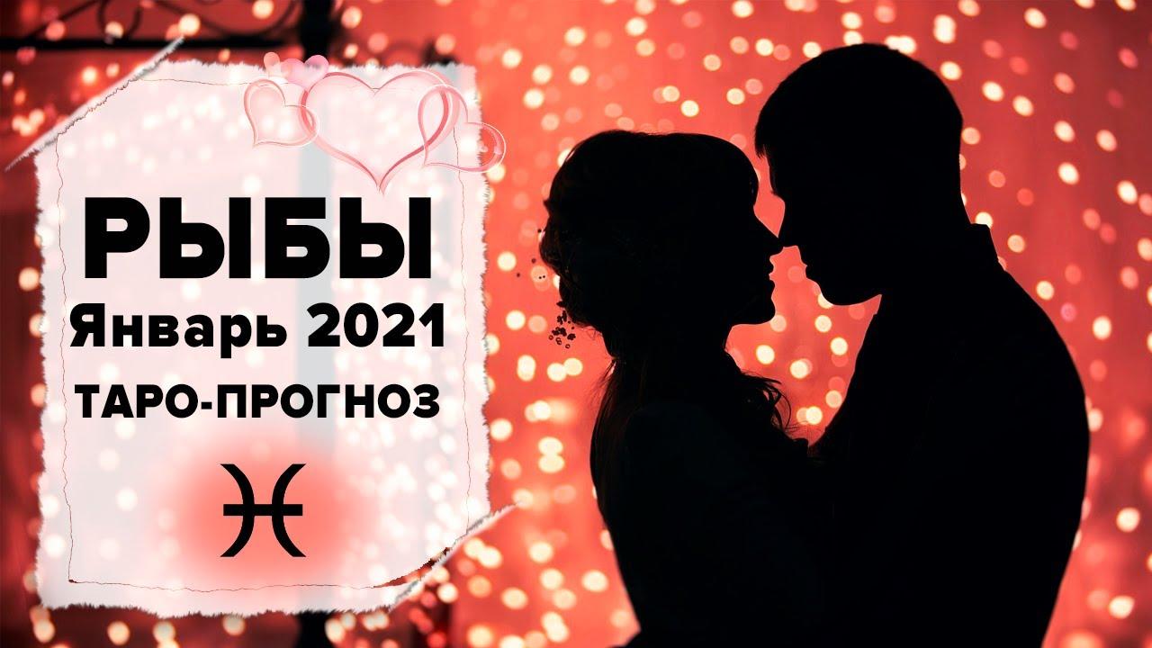 ЛЮБОВЬ ❤️РЫБЫ ♓ ЯНВАРЬ 2021 Таро расклад | РЫБЫ Любовь таро гороскоп