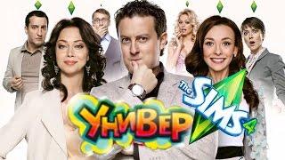 The Sims 4 Универ Новая Общага ТНТ Строим блок Создаем героев из сериала  Универ Новая Общага