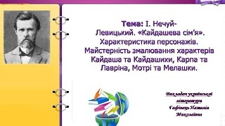 Фрагмент уроку української літератури