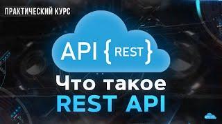 Что такое REST API. Создаем API с нуля на Express