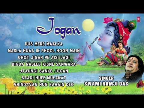 JOGAN KRISHNA BHAJANS BY SWAMI RAM JI DAS [FULL AUDIO SONG JUKE BOX]