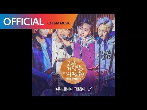 [그녀는 거짓말을 너무 사랑해 OST Part 3] 크루드플레이 (CRUDEPLAY) - 괜찮아, 난 (I'm OK) (Official Audio)