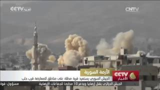 الجيش السوري يستعيد قرية مطلة على مناطق للمعارضة قرب حلب