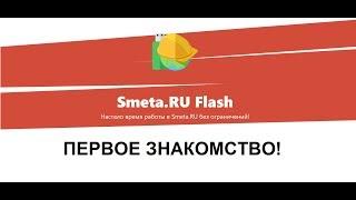 Smeta.RU Flash - распаковка Смета ру Флеш версия