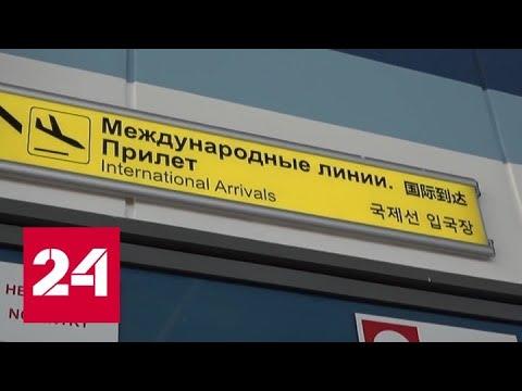 Коронавирус испугал: россияне массово бегут из Южной Кореи - Россия 24