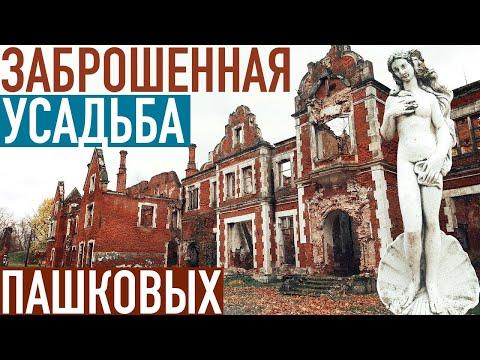 Заброшенный замок в Нижегородской области 🏰 Усадьба Пашковых и Арзамас 2019