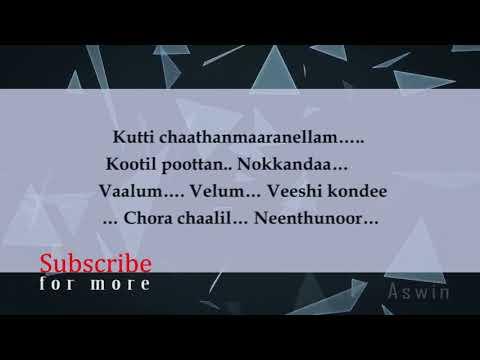Aadu 2 song lyrics | Aadeda attam nee | Shaan Rahman | Jayasurya | Midhun Manuel