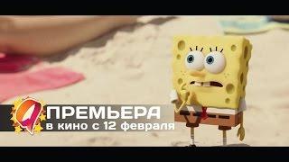 Губка Боб в 3D (2015) HD трейлер | премьера 12 февраля