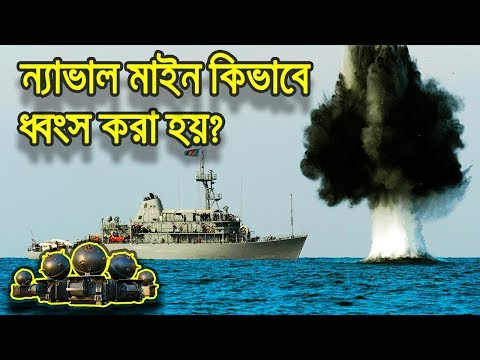 ন্যাভাল মাইন হান্টার কাজ করে কিভাবে? | Bangladesh Navy Mine Warfare Craft
