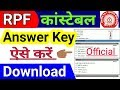 How To Download RPF Constable Answer Key 2019 | download kaise kare 2018 | Group A, B,C,D,E