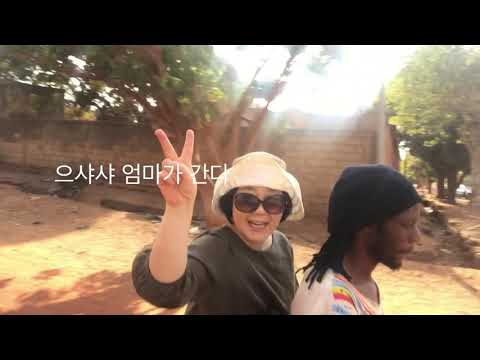 [Vlog] 엄마의 모험 - 인생은 60부터 | Burkina Faso travel with my mother