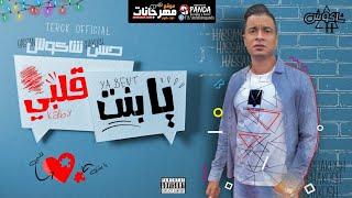 اغنيه يا بنت قلبي - حسن شاكوش | Ya Bent 2alpy ShakoSh 2019