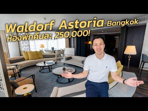 คืนละ-240,000!?-ห้องพักที่ดีที่สุด-ของโรงแรม-waldorf-astoria-bangkok