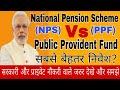 National pension Scheme Vs public provident fund: कौन दे सकता है बेहतर रिटर्न? NPS vs PPF