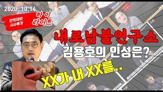 가세연 김용호의 인성은 과연? (Feat. 배현진) […
