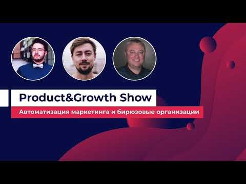Product&Growth Show #17 - Tesla Cybertrack и автоматизация маркетинга с Денисом Судилковским, Lun.ua