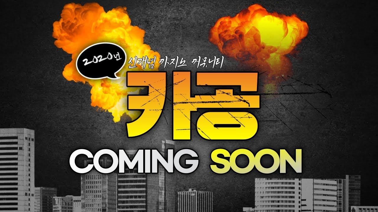 카공 [카지노커뮤니티] is coming !
