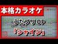 【カラオケ】うたプリOP「シャイン」(宮野真守)(OffVocal)