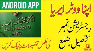 Click ECP App | Bad News For Overseas Pakistani | Elections 2018
