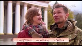 Одруження наосліп – Марина і Сергій. Місяць потому