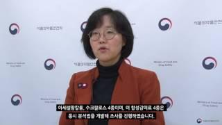 식약처(MFDS)358.시중 유통 가공식품 중 감미료 …