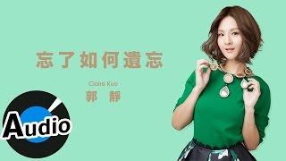 郭靜 Claire Kuo - 忘了如何遺忘 How to forget (官方歌詞版) - 韓劇《五個孩子》片頭曲、電視劇《聶小倩》片尾曲 thumbnail