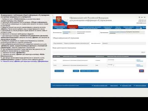 1 Общая информация об учреждении на Официальном сайте ГМУ Bus Gov Ru
