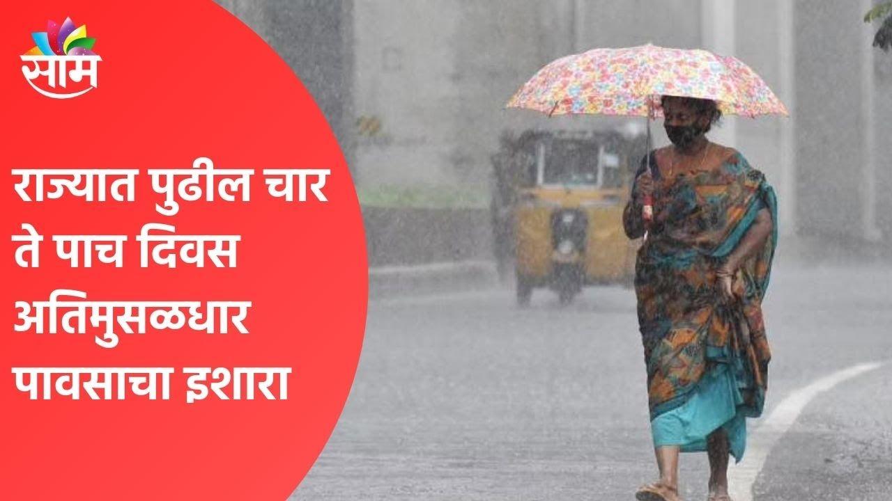 #RainAlert |राज्यात पुढील चार ते पाच दिवस अतिमुसळधार पावसाचा इशारा