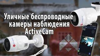 Уличные беcпроводные p2p камеры видеонаблюдения ActiveCam 2121 и 2101(, 2017-04-11T07:59:02.000Z)
