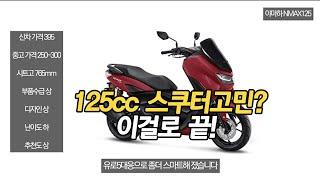 [125cc 입문 스쿠터 추천] 스쿠터(오토바이) 가격…