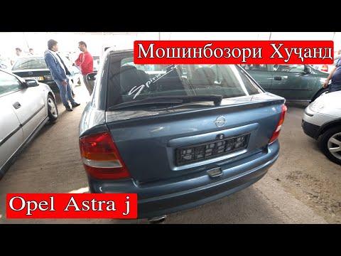Худжанд! Opel Astra J Hyundai Toyota Camry Сечка Mercedes 210 Ачки Bmw E 39, Eчка