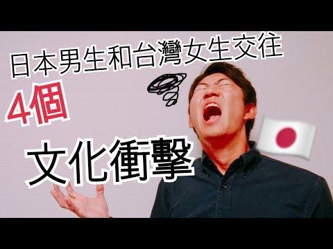 日本男生和台灣女生交往感覺到的文化差異!|台湾人女性と付き合うために注意すべきことをまとめました!