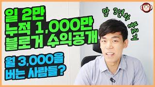 일 2만, 누적 1,000만 블로그 수익공개! 월 3,…