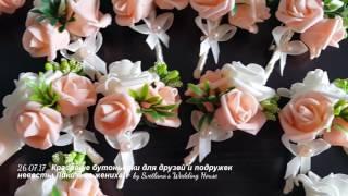 Красивые бутоньерки для друзей и подруг невесты Лики