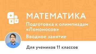 Вводное занятие по курсу «Подготовка к олимпиадам «Ломоносов», ОММО, ПВГ по математике»
