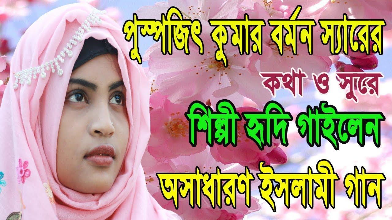 মন জুড়ানো নতুন ইসলামী গান,পুস্পজিৎ,হৃদি,New Islami Song2020, Rabbul Alamin,Pupojit,Hridi,BanglaTune