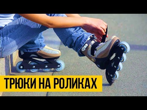 ТРЮКИ НА РОЛИКАХ ★ Экстрим на роликах