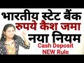 SBI - State Bank of India New Rule - Cash Deposit in Non Home Branch & Charges - Banking tips Hindi