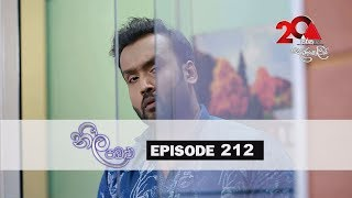 Neela Pabalu | Episode 212 | 04th March 2019 | Sirasa TV Thumbnail