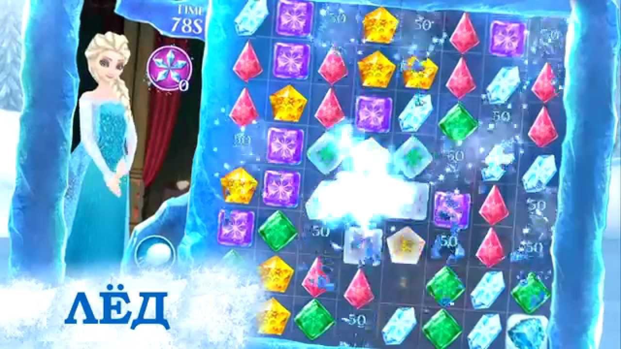 Игра холодное сердце звездопад скачать на андроид бесплатно.