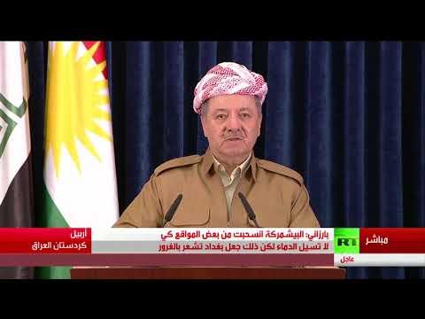 كلمة رئيس إقليم كردستان العراق مسعود بارزاني
