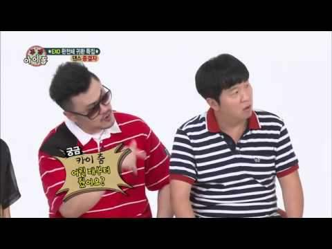 Weekly Idol (주간아이돌) EXO (엑소) Full 2013/08/14 EP.108