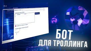 БОТ ДЛЯ ТРОЛЛИНГА ВК