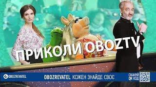 Приколи ObozTV: ведучі дають жару у прямому ефірі. Смішні моменти